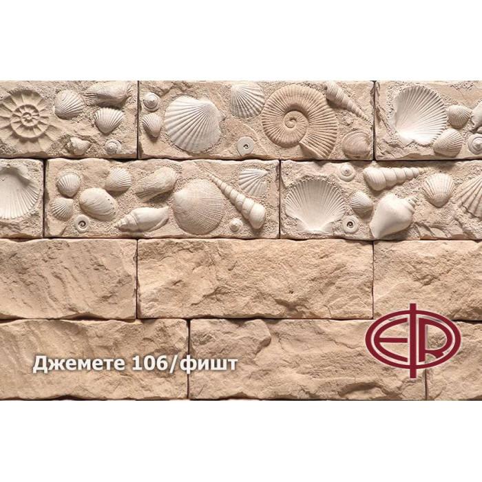 Камень Джемете (Фея)