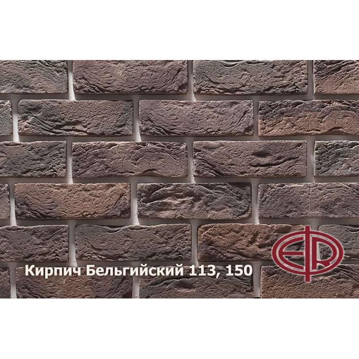 113/150 Камень Кирпичик Бельгийский (Фея)