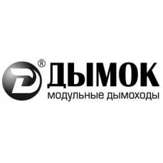 Дымоходы Дымок-Люкс